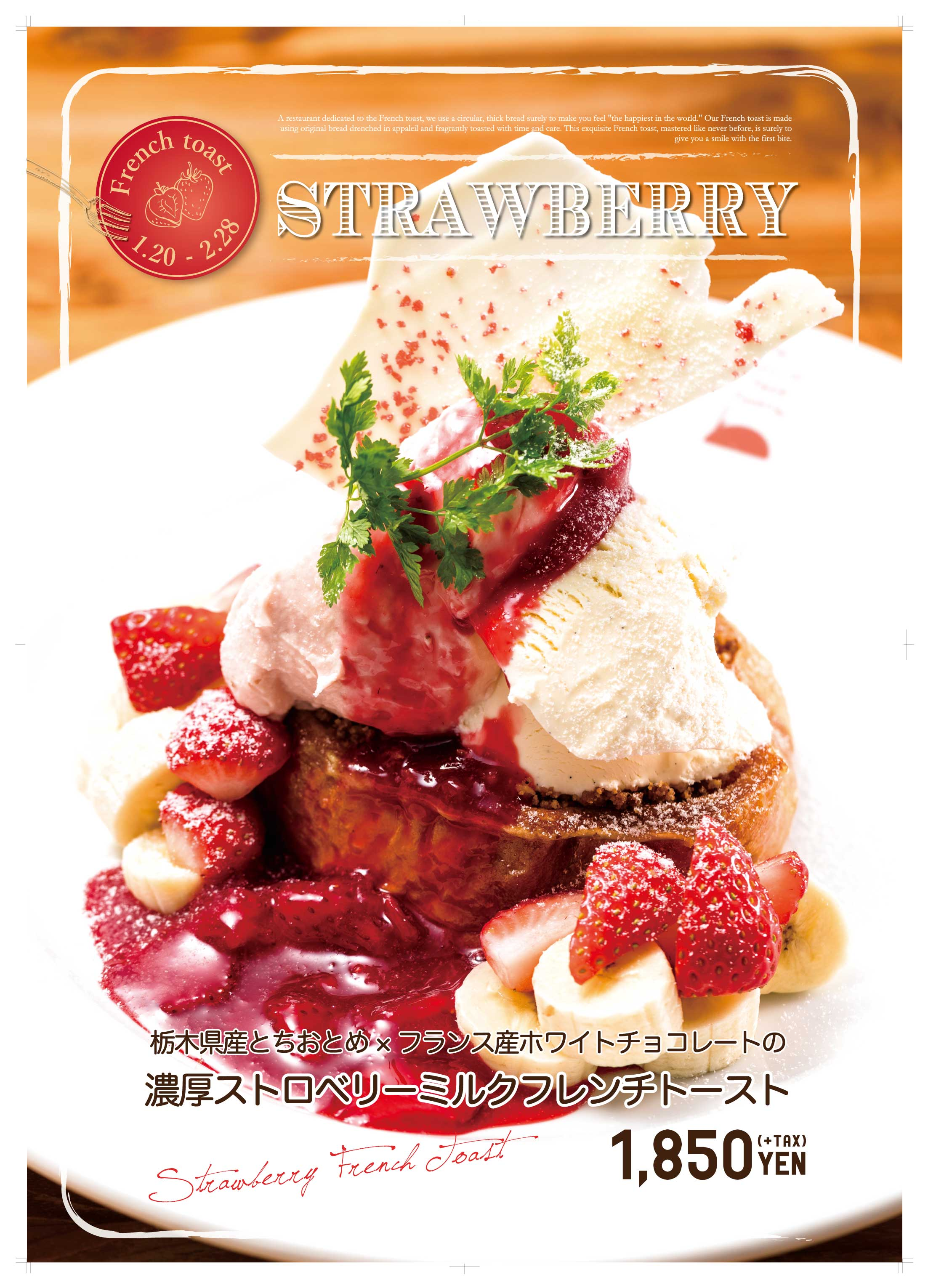 ftf201701_sweet_strawberry